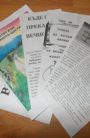 комплект брошури и книжки